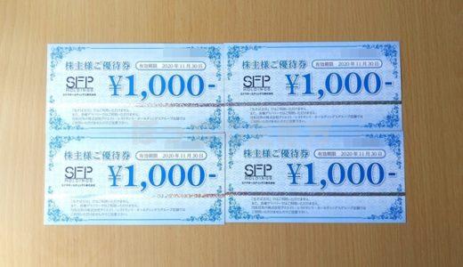 【3198】SFPホールディングスの株主優待は100株で食事券4,000円が年2回もらえます♪