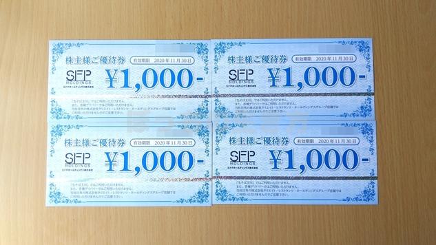 SFPホールディングスの株主優待は100株で4,000円の食事券