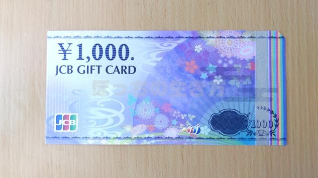 アレンザの株主優待はJCBギフトカード1,000円