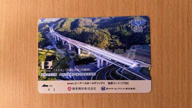 ビーアールホールディングスの株主優待はクオカード500円