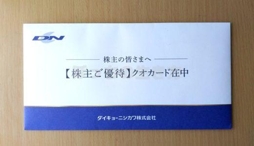 【4246】ダイキョーニシカワの株主優待はクオカード500円ですがなんと配当利回り6%超え!!
