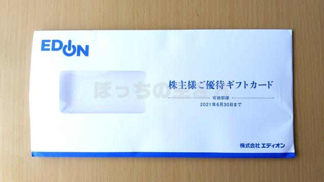 エディオンの株主優待カードが入った封筒