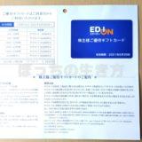 エディオンの株主優待は3,000円分