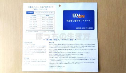 【2730】エディオンの株主優待は100株でギフトカード3,000円!制度変更で使いやすくなりました♪