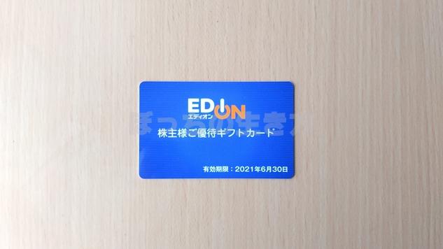 エディオンの株主優待ギフトカードは3,000円分の電子マネー