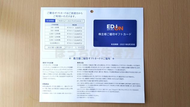 エディオンの株主優待ギフトカードが届きました