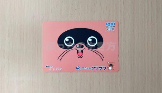 【8104】クワザワの株主優待クオカード2,000円が到着♪たぬきさんも一緒に届いた!?