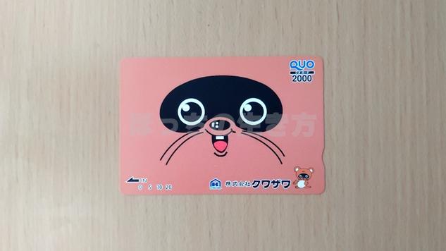 クワザワの株主優待クオカード2,000円