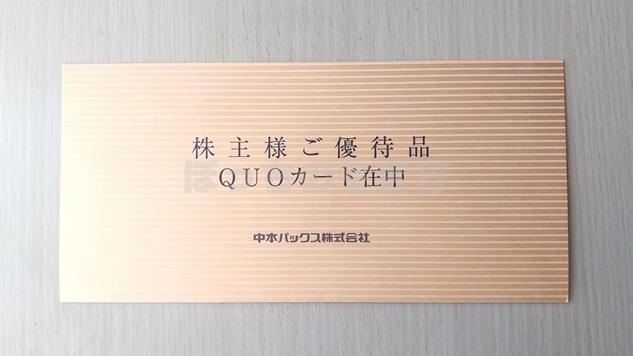 中本パックスの株主優待クオカードが到着