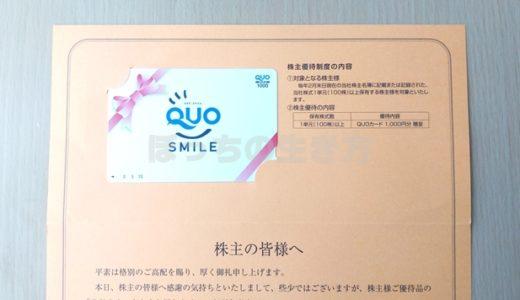 【7811】中本パックスの株主優待は100株以上でクオカード1,000円♪配当利回りも3.5%と高いです!