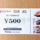 プレナスの株主優待券500円