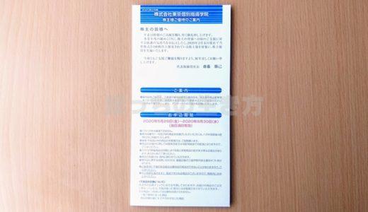 【4745】東京個別指導学院の株主優待はカタログギフト♪8種類の中から選べますよ!