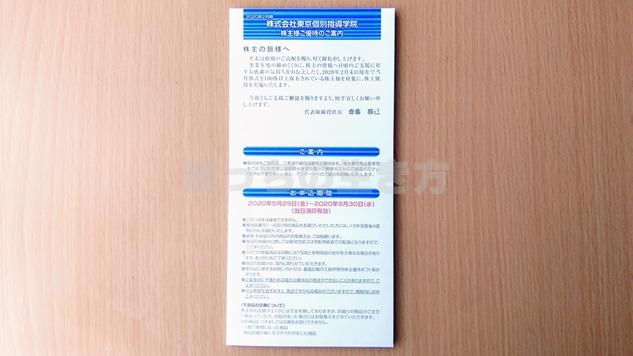 東京個別指導学院の株主優待はカタログギフト