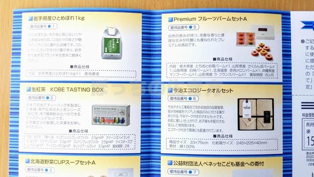 東京個別指導学院の株主優待カタログが到着