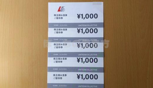 ユナイテッドアンドコレクティブの株主優待券10,000円が到着