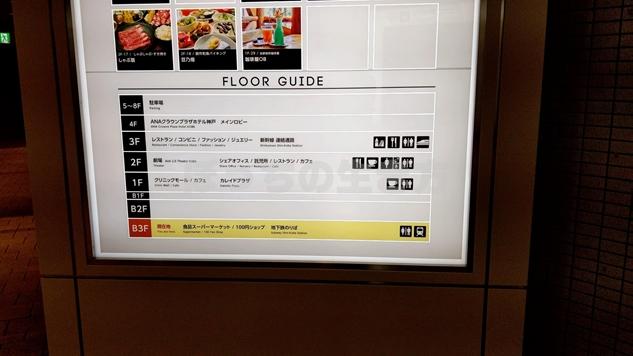 ANAクラウンプラザホテル神戸の所在地