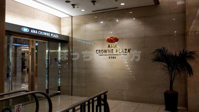 ANAクラウンプラザホテル神戸の正面玄関