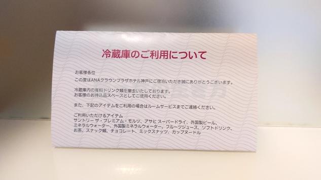 ANAクラウンプラザホテル神戸の冷蔵庫