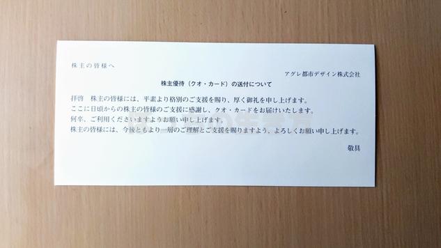 アグレ都市デザインの株主優待クオカードが届きました