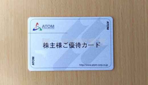 【7412】アトムの株主優待ポイントカードが到着♪回転寿司の他にも店舗が多くて使いやすいです♪