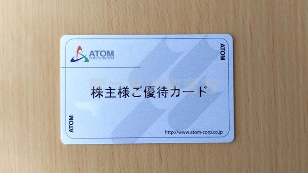 アトムの株主優待カードが到着