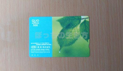 【9857】英和の株主優待は100株でクオカード500円ですが3年保有すると2倍にアップします♪