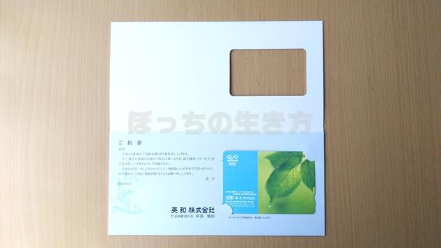 英和の株主優待クオカード500円が届きました