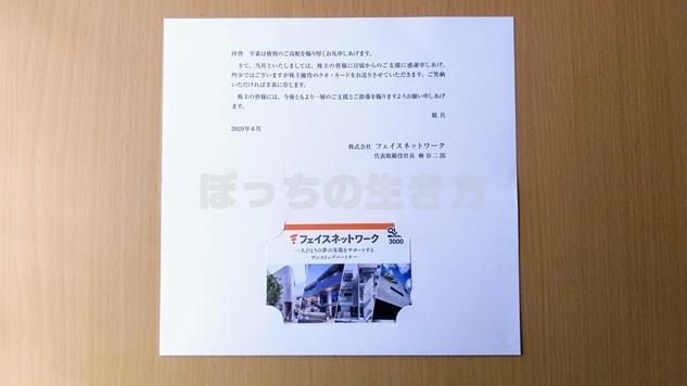 フェイスネットワークの株主優待クオカードが届きました