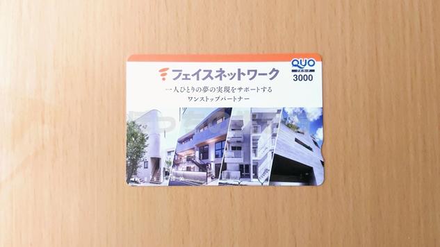 フェイスネットワークの株主優待はクオカード3,000円