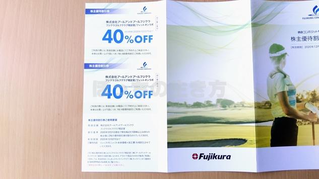 藤倉コンポジットのゴルフクラブ割引券