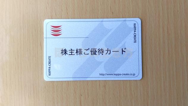 カッパ・クリエイトの株主優待カードが到着