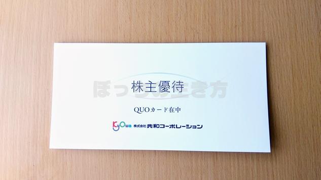 共和コーポレーションの株主優待クオカードが届きました