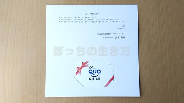 共和コーポレーションの株主優待クオカード1,000円が到着