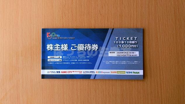 共和コーポレーションの株主優待100円券の冊子