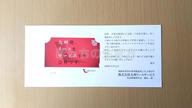 九州リースサービスの株主優待クオカードが到着