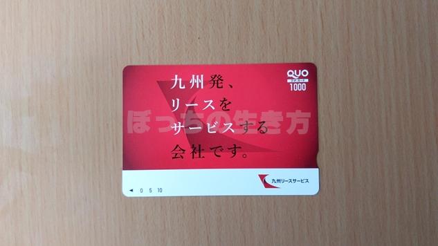 九州リースサービスの株主優待はクオカード1,000円
