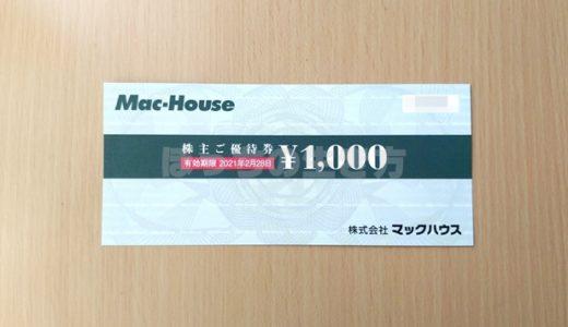【7603】マックハウスの株主優待が拡充して通販専用券までもらえました♪ただ、これには要注意なことが…