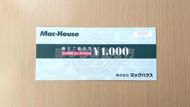 マックハウスの株主優待が到着