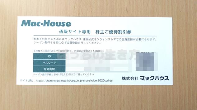 マックハウスの通販専用優待券