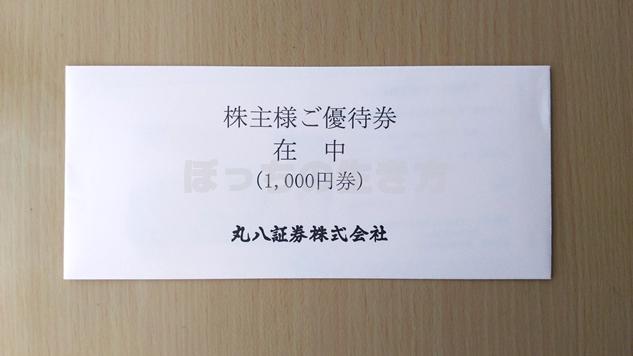 丸八証券の株主優待クオカードが到着