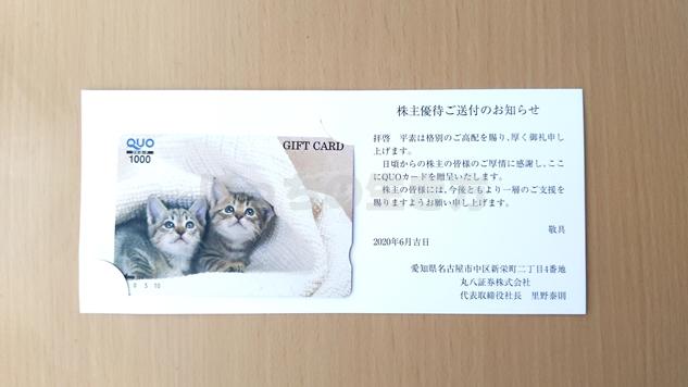 丸八証券の株主優待クオカードが届きました