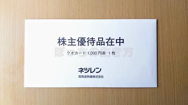 ネツレン(高周波熱錬)の株主優待はクオカード1,000円