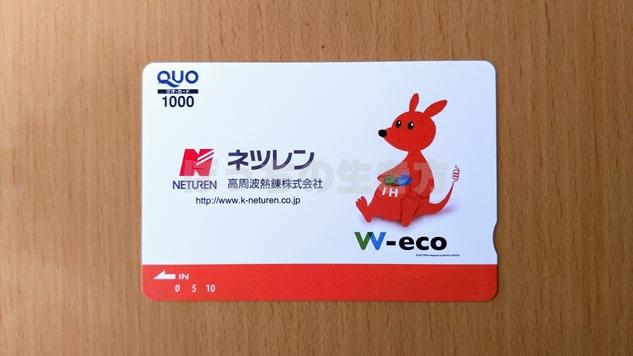 ネツレンの株主優待はクオカード1,000円