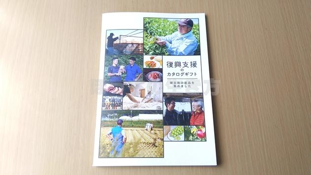 日本モーゲージサービスのカタログギフト冊子