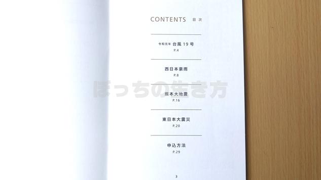 日本モーゲージサービスの復興支援カタログギフト