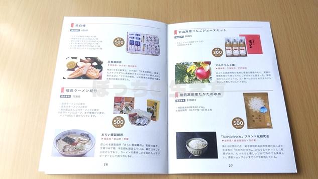 日本モーゲージサービスのカタログギフト