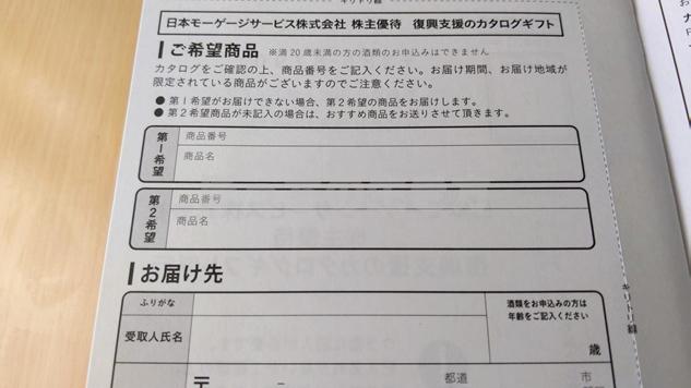 日本モーゲージサービスのカタログギフトの申し込みハガキ