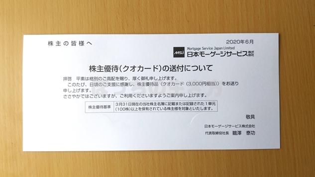 日本モーゲージサービスのクオカード3,000円が到着
