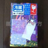 日本モーゲージサービスの株主優待カタログギフト4,500円が到着