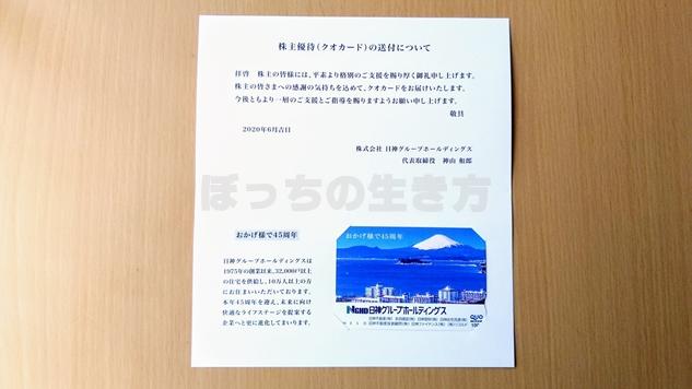 日神グループホールディングスの株主優待クオカードが到着